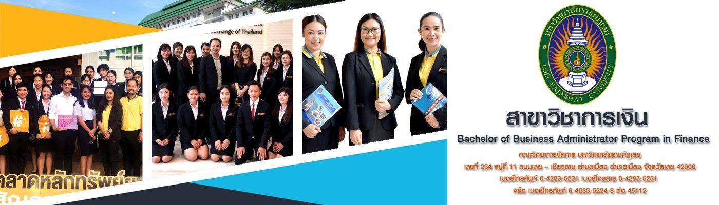 สาขาวิชาการเงิน finance|LRU